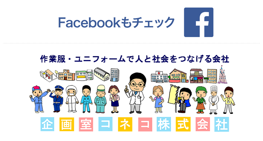 フェイスブックをチェック